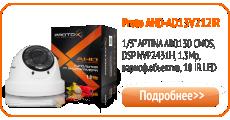 Proto AHD-AD13V212IR